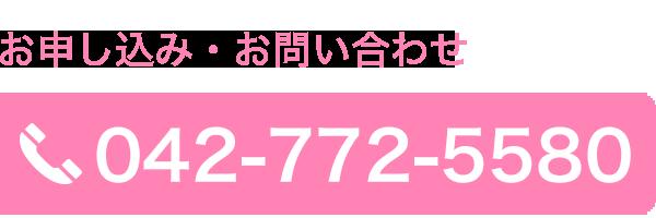 0427725580