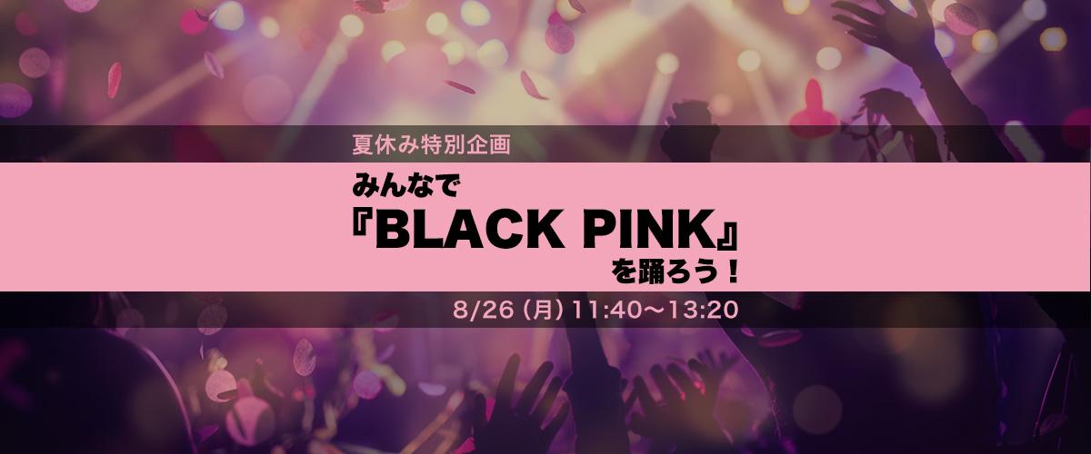 みんなで『BLACK PINK』を踊ろう!