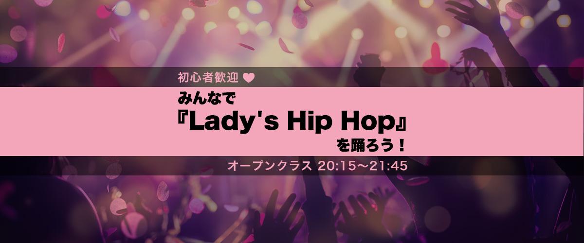 みんなで楽しくHip Hopを踊ろう!