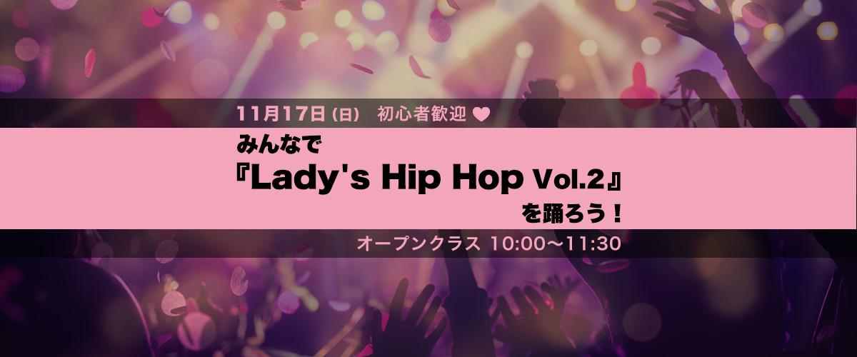 みんなで楽しくHip Hopを踊ろう!Vol.2