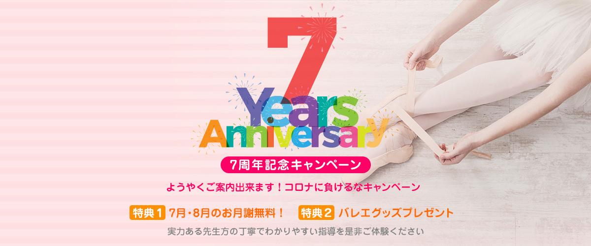 7周年記念キャンペーン